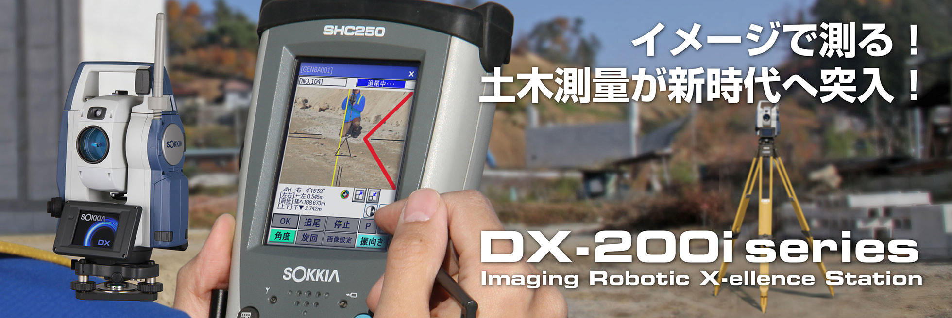 Imaging Robotic X-ellence Station DX-200i Series製品紹介ページへ