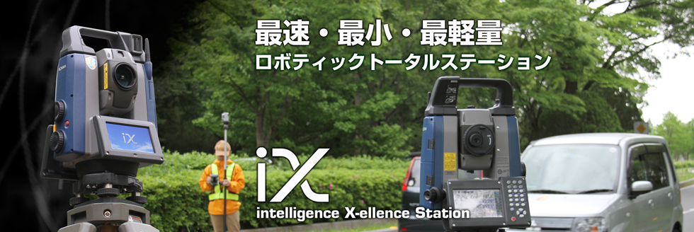 intelligence X-ellence Station iX Series製品紹介ページへ